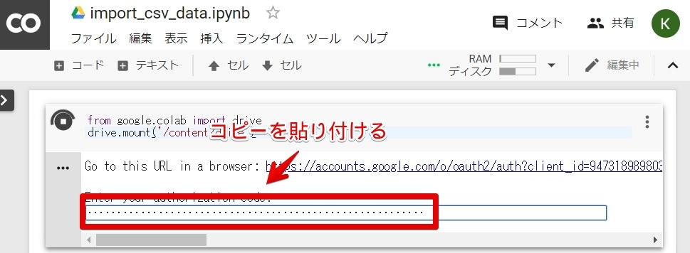 Google Colab】ファイルを読み込む方法【3分で出来る】 | KatsuhiroBlog