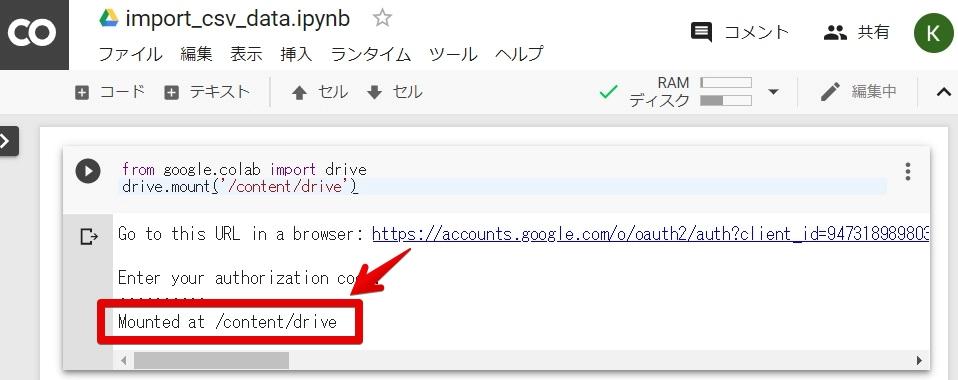 Google Colab】ファイルを読み込む方法【3分で出来る